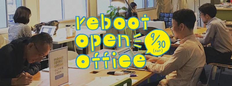 【9/30開催】オープンオフィス!シェアアトリエrebootの体験オフィスとプレゼンテーション